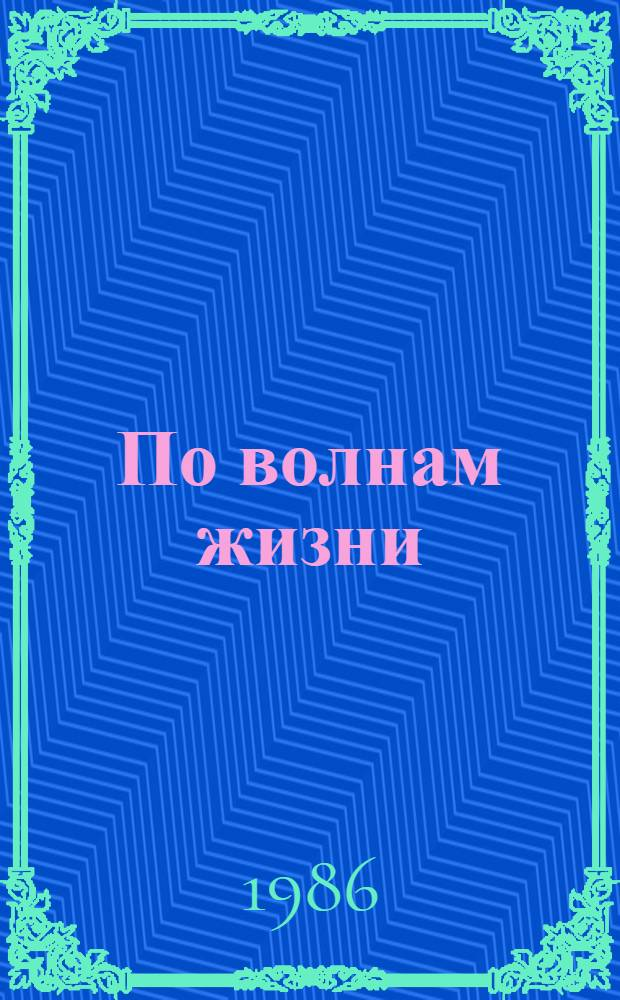 По волнам жизни : Роман : Пер. с алб