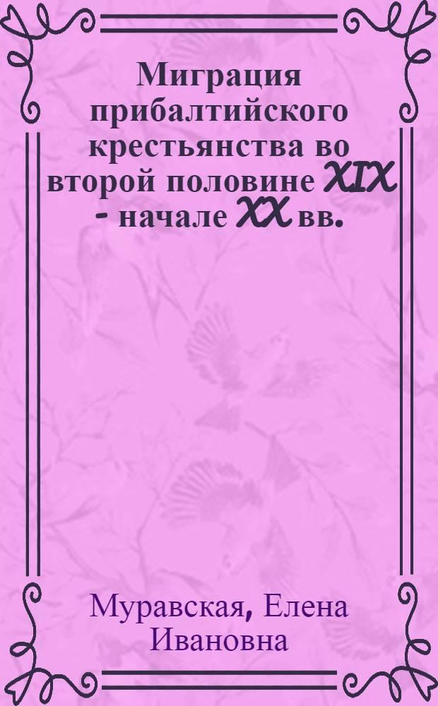 Миграция прибалтийского крестьянства во второй половине XIX - начале XX вв. : Учеб. пособие