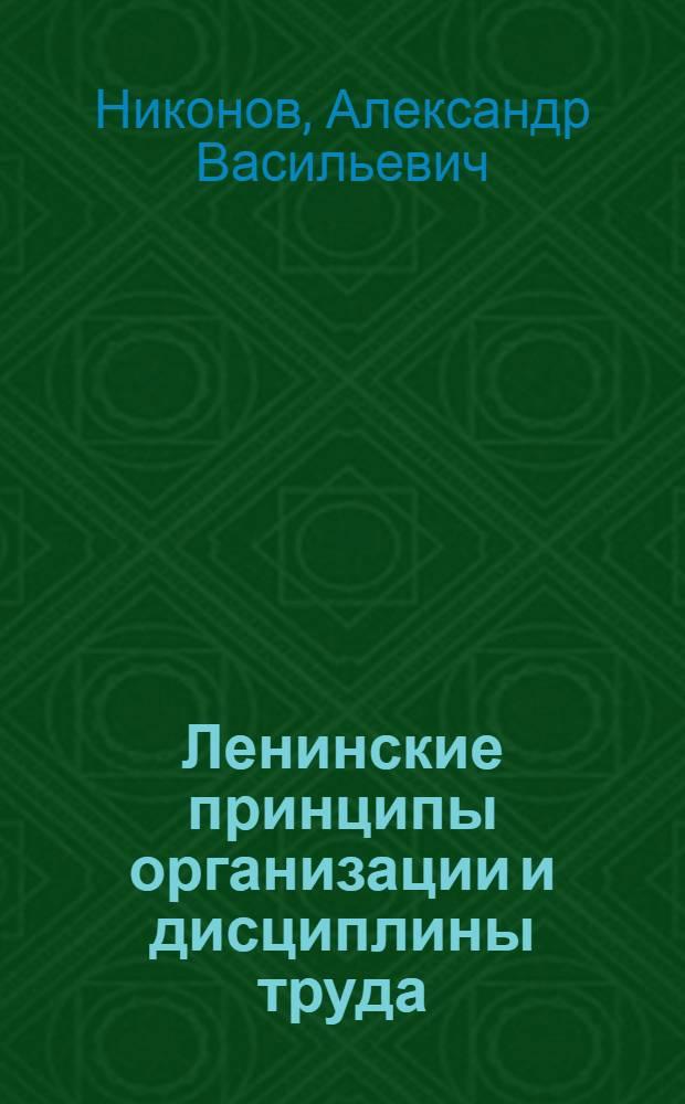 Ленинские принципы организации и дисциплины труда : (Ист. опыт и современность)