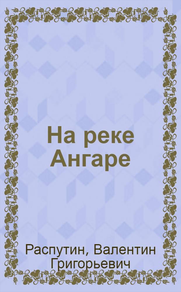 На реке Ангаре : Для дошк. возраста
