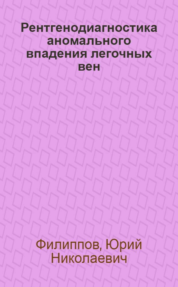 Рентгенодиагностика аномального впадения легочных вен : Автореф. дис. на соиск. учен. степ. канд. мед. наук : (14.00.19)
