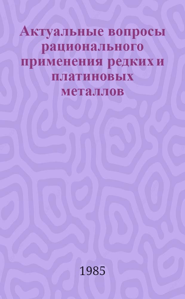 Актуальные вопросы рационального применения редких и платиновых металлов : Сб. науч. тр