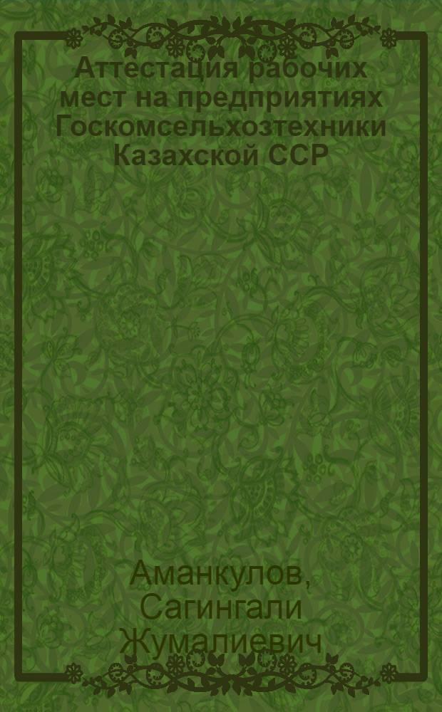 Аттестация рабочих мест на предприятиях Госкомсельхозтехники Казахской ССР
