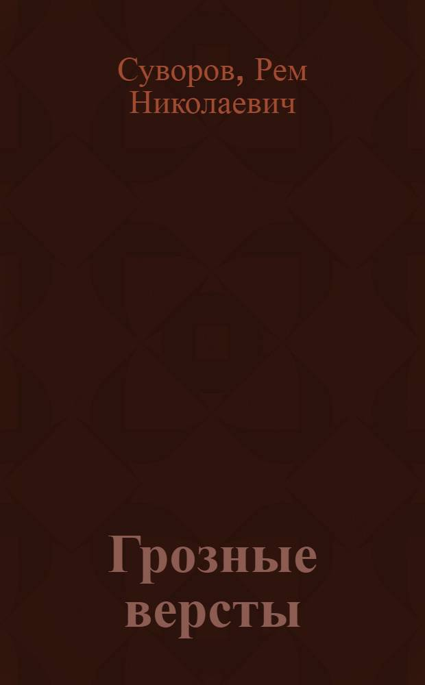 Грозные версты : Днепропетровщина, 1941-1945 гг