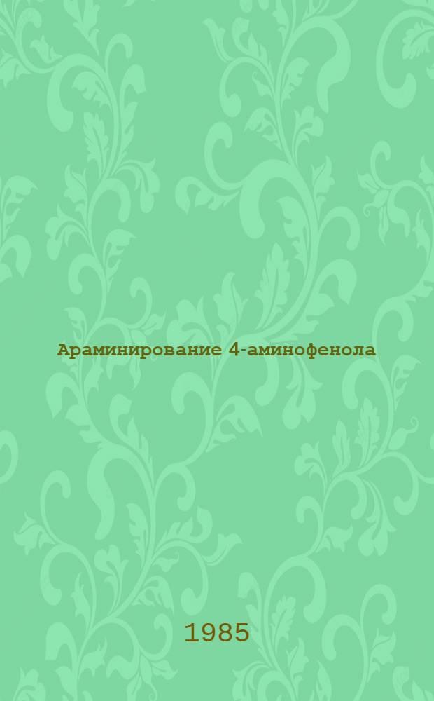 Араминирование 4-аминофенола : Автореф. дис. на соиск. учен. степ. к. х. н