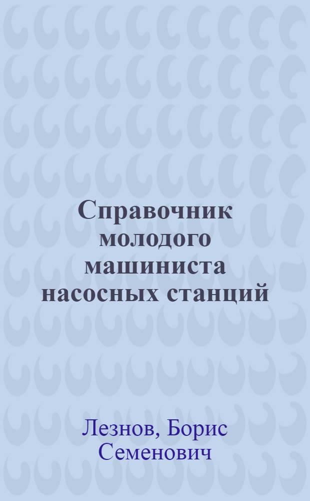 Справочник молодого машиниста насосных станций