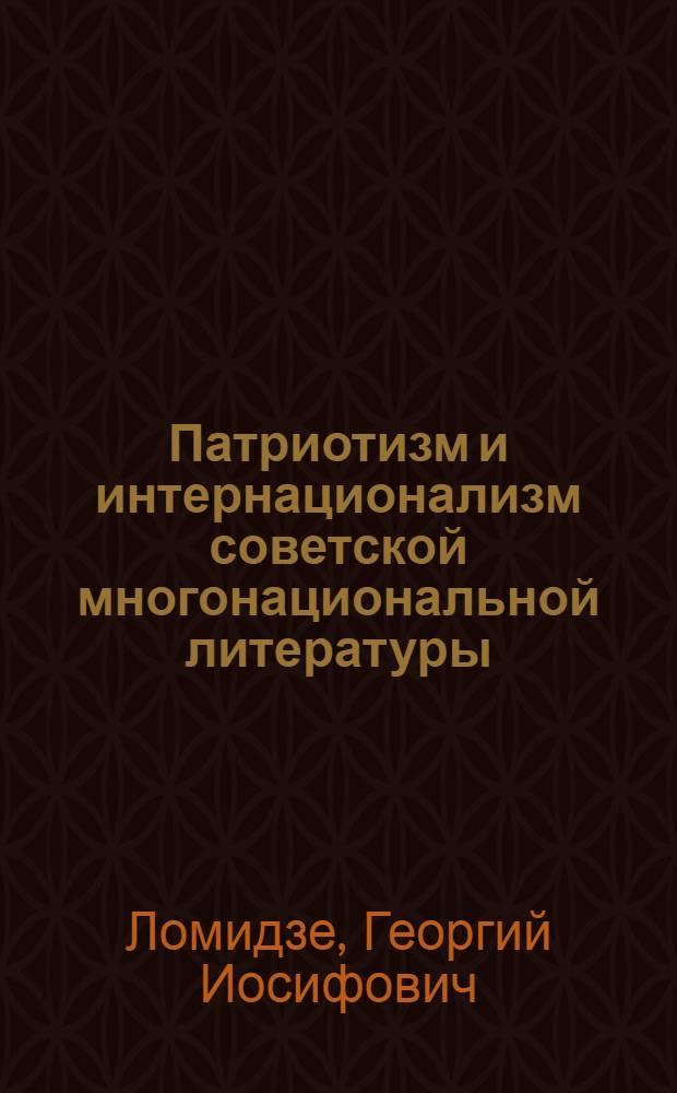 Патриотизм и интернационализм советской многонациональной литературы : Ст. разных лет