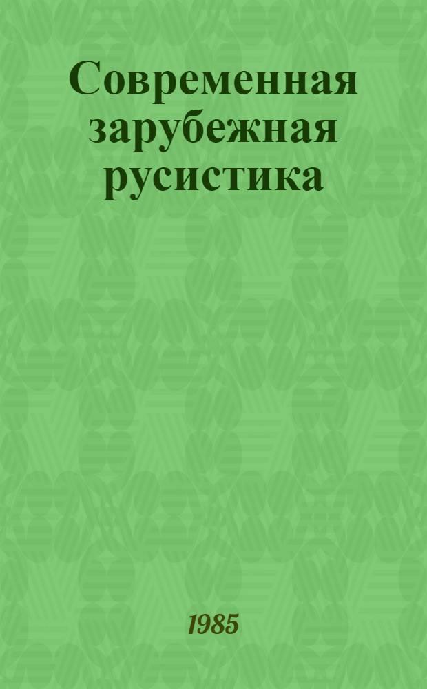 Современная зарубежная русистика : Сб. ст.