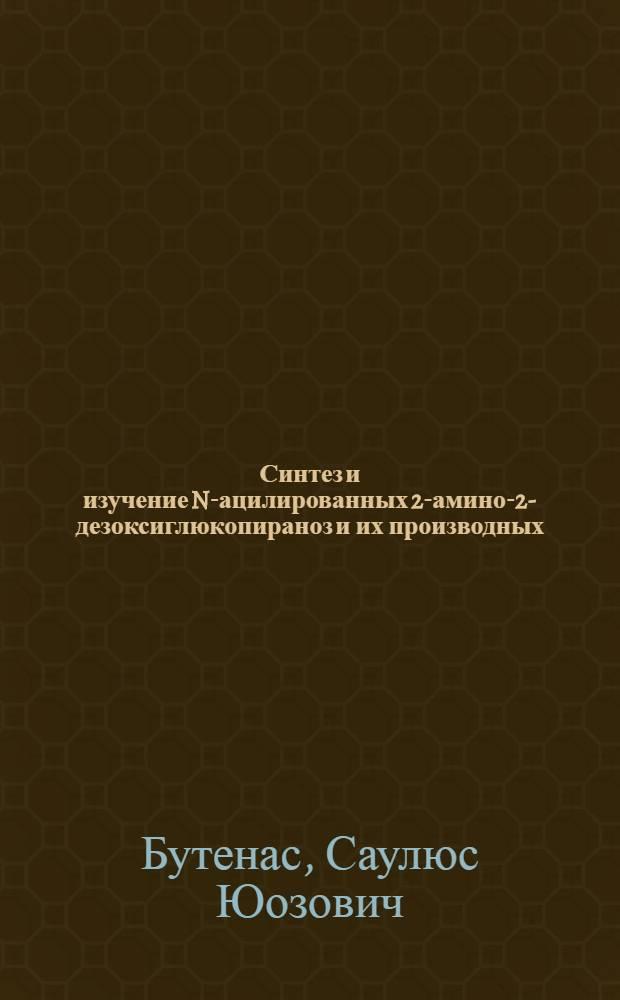 Синтез и изучение N-ацилированных 2-амино-2-дезоксиглюкопираноз и их производных : Автореф. дис. на соиск. учен. степ. к. х. н