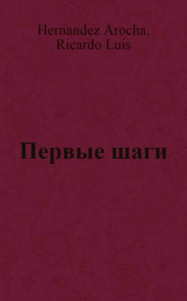 Первые шаги : Idioma ruso. 2 : [Octavo grado]