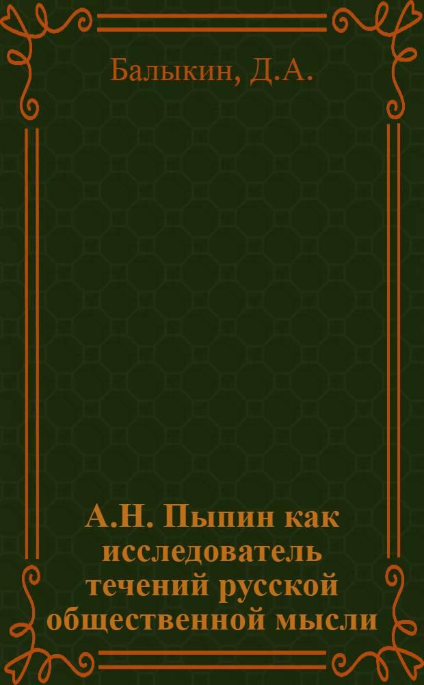 А.Н. Пыпин как исследователь течений русской общественной мысли