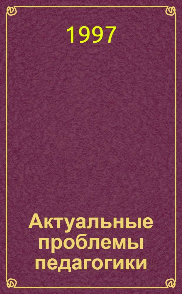 Актуальные проблемы педагогики : Сб. науч. тр