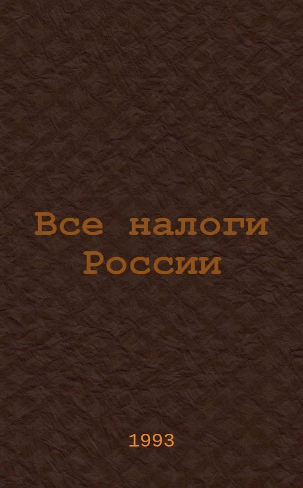 Все налоги России : (Документы, Коммент., разъяснения)