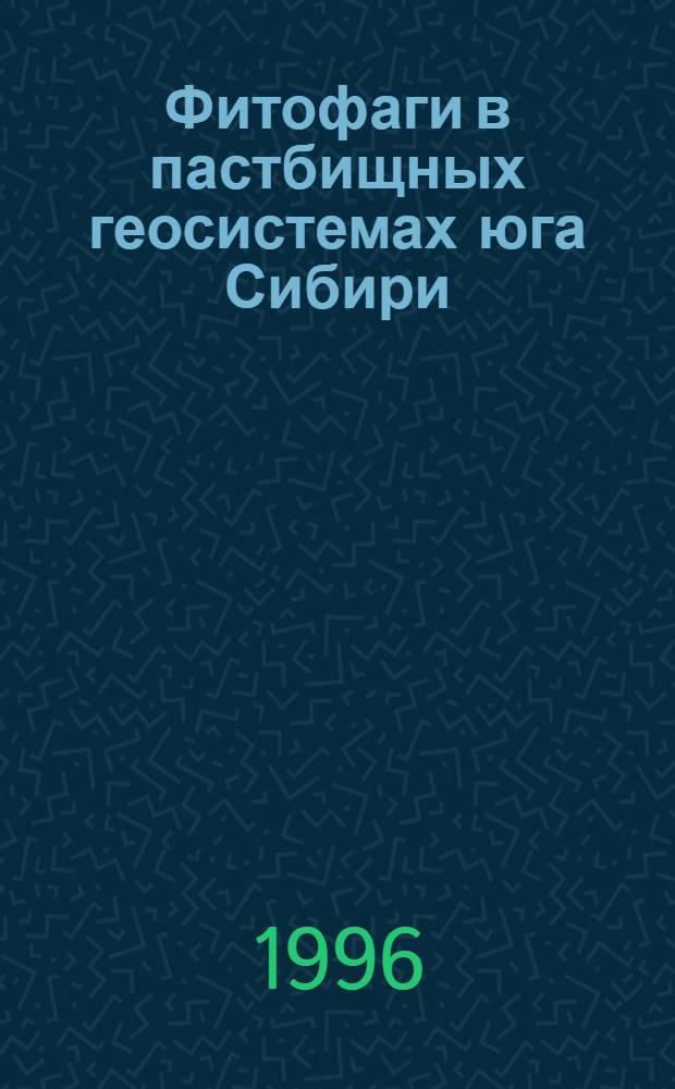 Фитофаги в пастбищных геосистемах юга Сибири