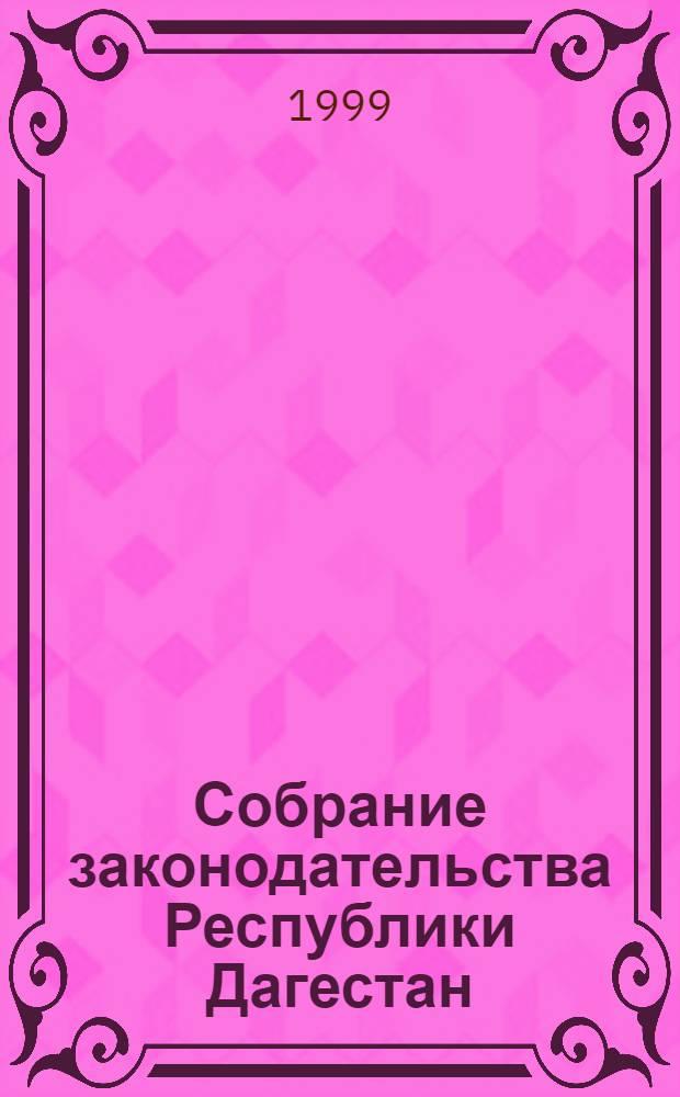 Собрание законодательства Республики Дагестан : Ежемесяч. изд