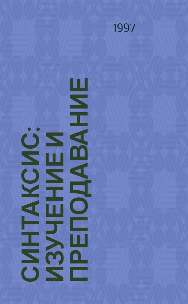 СИНТАКСИС: изучение и преподавание : Сб. работ учеников В.А. Белошапковой