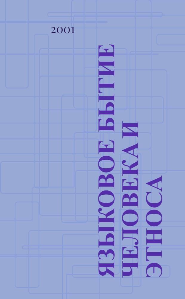 Языковое бытие человека и этноса: психолингвистический и когнитивный аспекты : Сб. ст