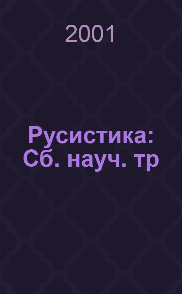 Русистика : Сб. науч. тр