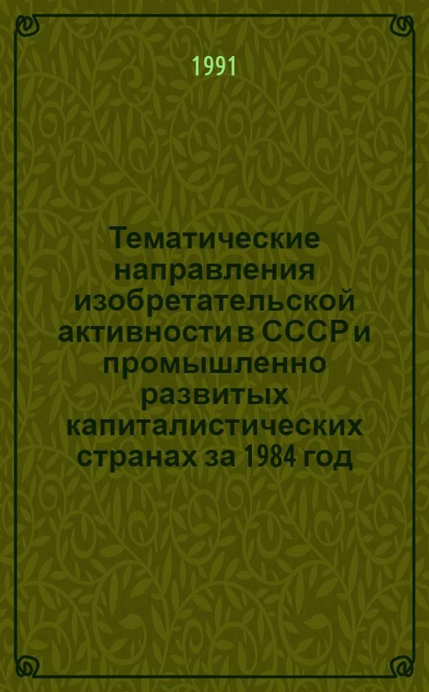 Тематические направления изобретательской активности в СССР и промышленно развитых капиталистических странах за 1984 год : Дет. предм.-стат. указ. ... за 1989 год : Кл. G 03