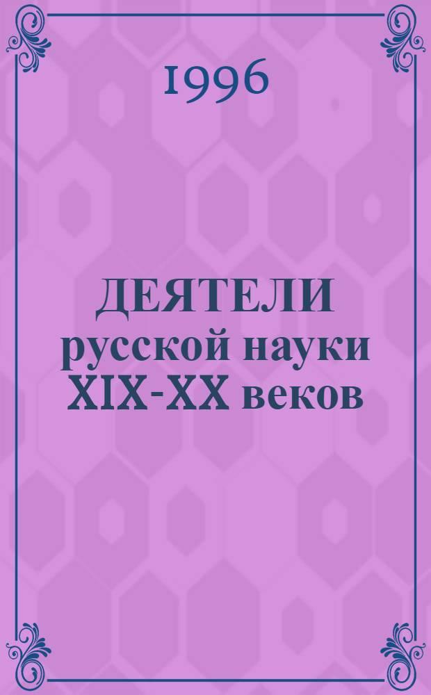ДЕЯТЕЛИ русской науки XIX-XX веков : [Сб. ст.]. Вып. 3