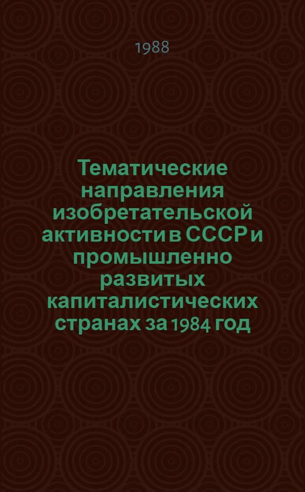 Тематические направления изобретательской активности в СССР и промышленно развитых капиталистических странах за 1984 год : Дет. предм.-стат. указ. ... за 1986 год : Кл. С03