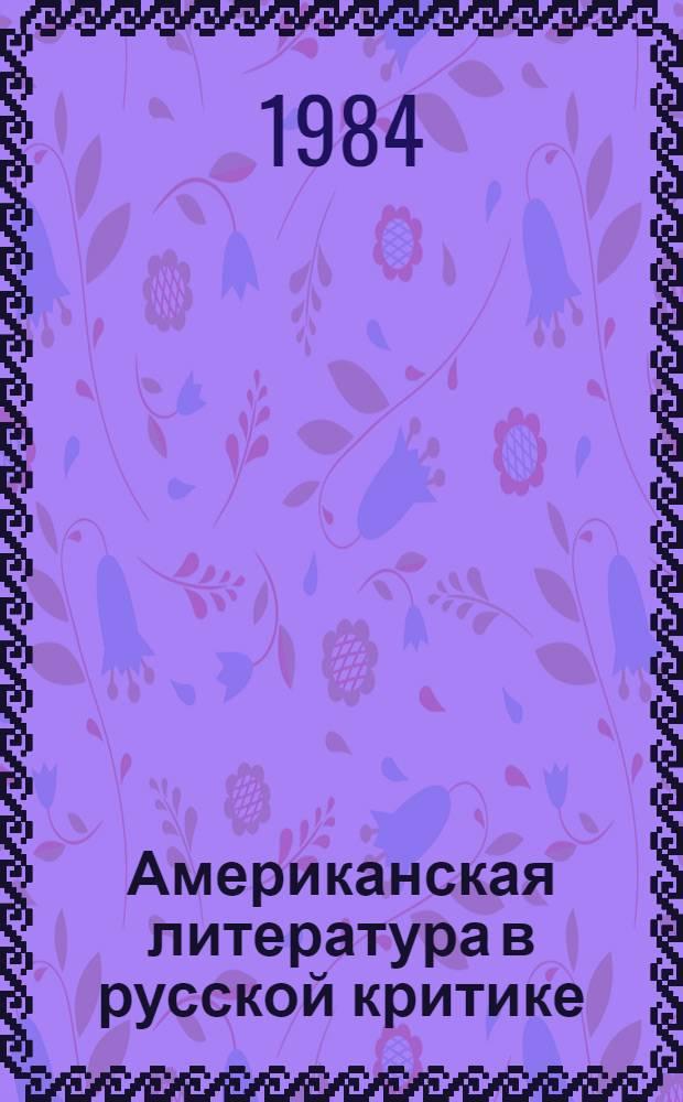Американская литература в русской критике : Библиогр. указ. ... ... 1976-1980