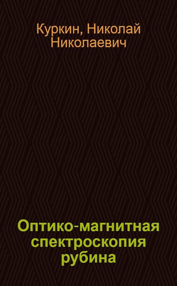 Оптико-магнитная спектроскопия рубина : Автореф. дис. на соиск. учен. степ. канд. физ.-мат. наук : (01.04.07)