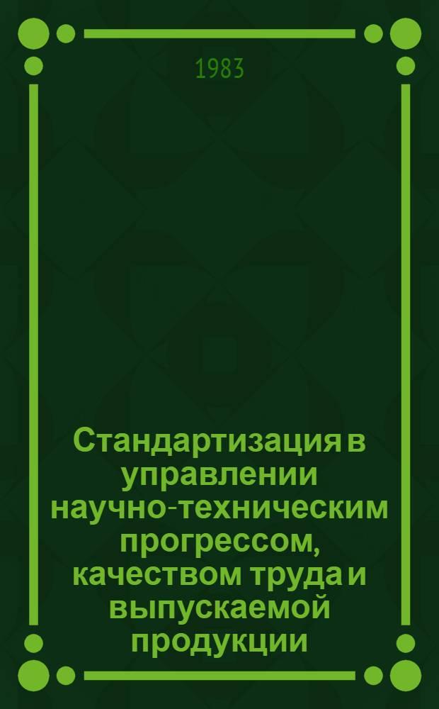 Стандартизация в управлении научно-техническим прогрессом, качеством труда и выпускаемой продукции : Учеб. пособие