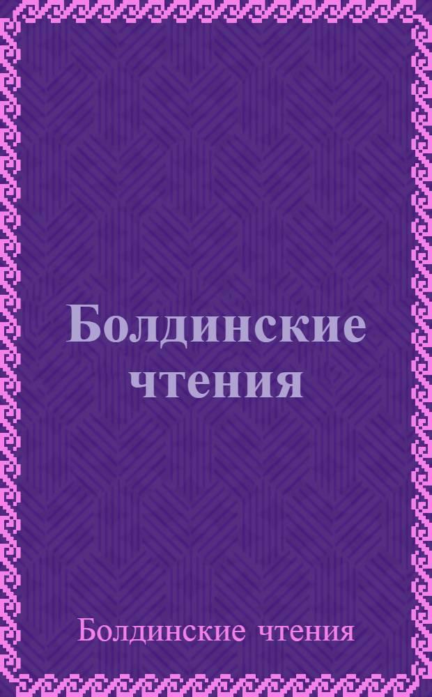 Болдинские чтения : Материалы