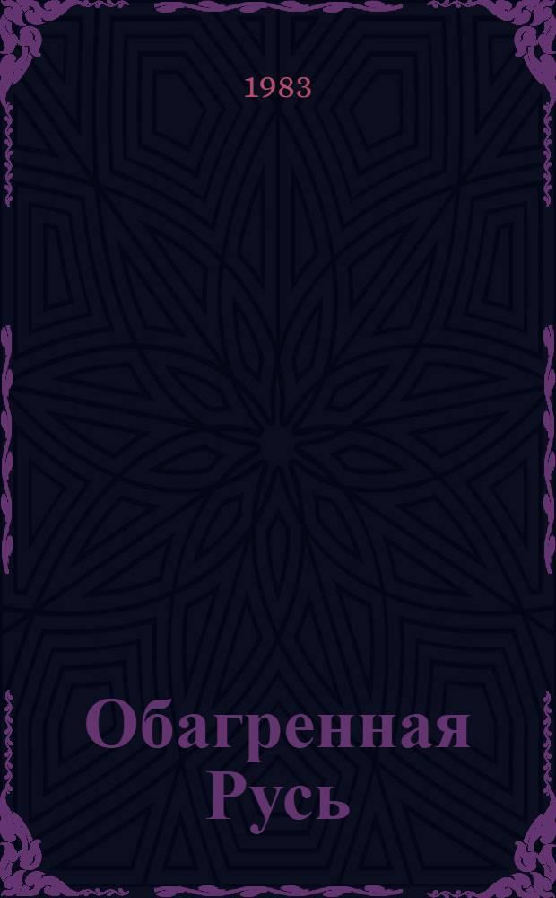 Обагренная Русь : Роман о Всеволоде Большое гнездо