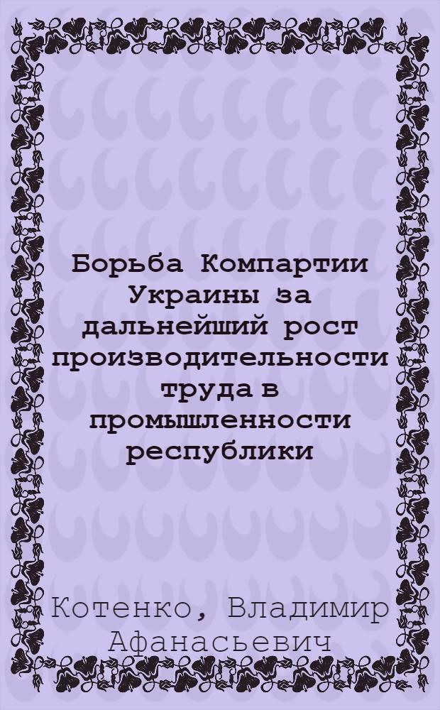 Борьба Компартии Украины за дальнейший рост производительности труда в промышленности республики