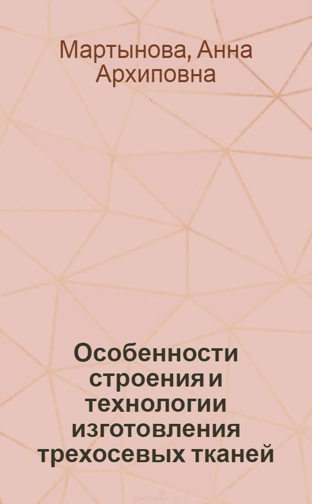 Особенности строения и технологии изготовления трехосевых тканей : Конспект лекций