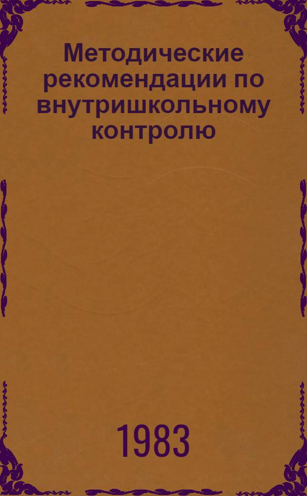 Методические рекомендации по внутришкольному контролю (математика)