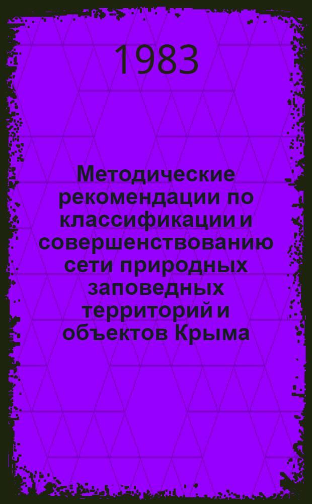 Методические рекомендации по классификации и совершенствованию сети природных заповедных территорий и объектов Крыма