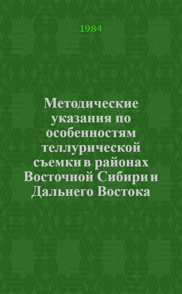 Методические указания по особенностям теллурической съемки в районах Восточной Сибири и Дальнего Востока