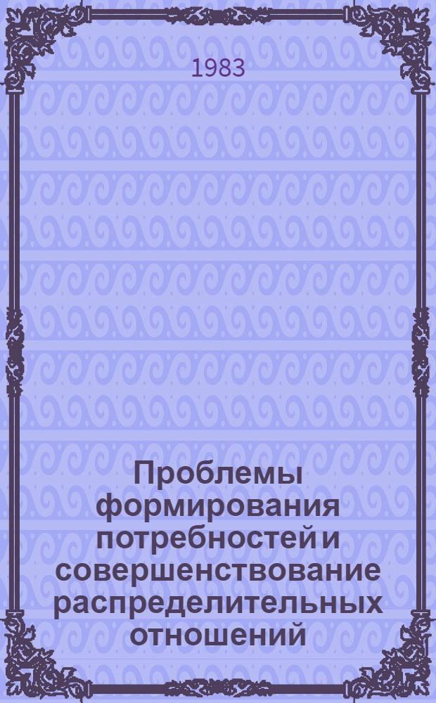 Проблемы формирования потребностей и совершенствование распределительных отношений : Сб. ст.