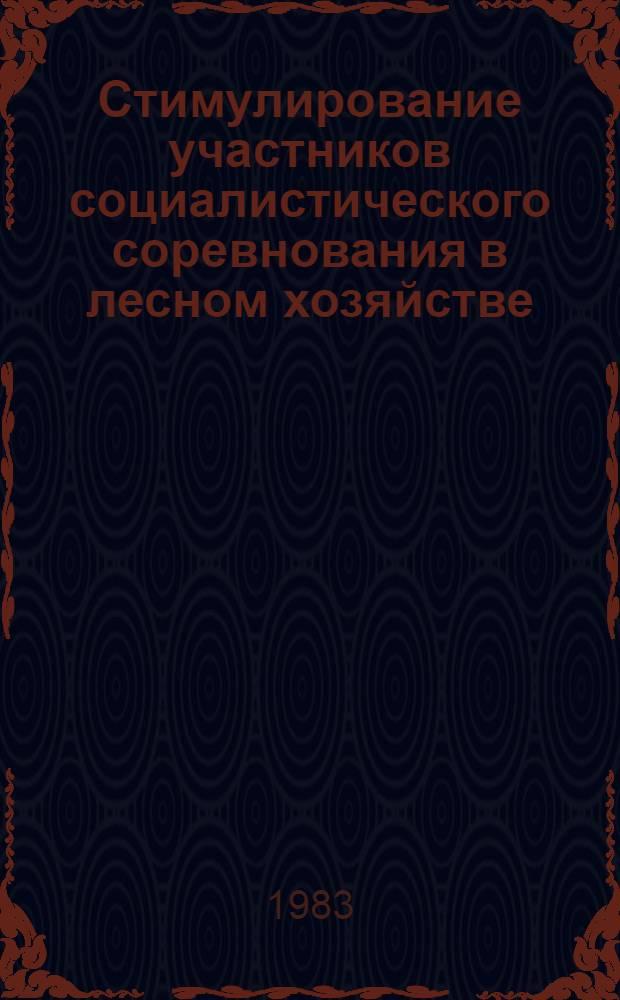 Стимулирование участников социалистического соревнования в лесном хозяйстве : Метод. рекомендации
