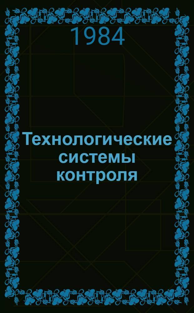 Технологические системы контроля : Темат. сб