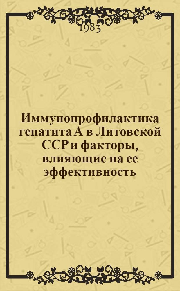 Иммунопрофилактика гепатита А в Литовской ССР и факторы, влияющие на ее эффективность : Автореф. дис. на соиск. учен. степ. к. м. н
