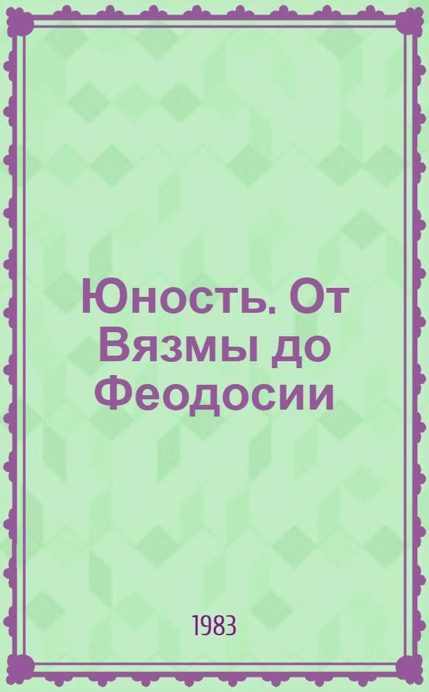 Юность. От Вязмы до Феодосии (1902-1920)