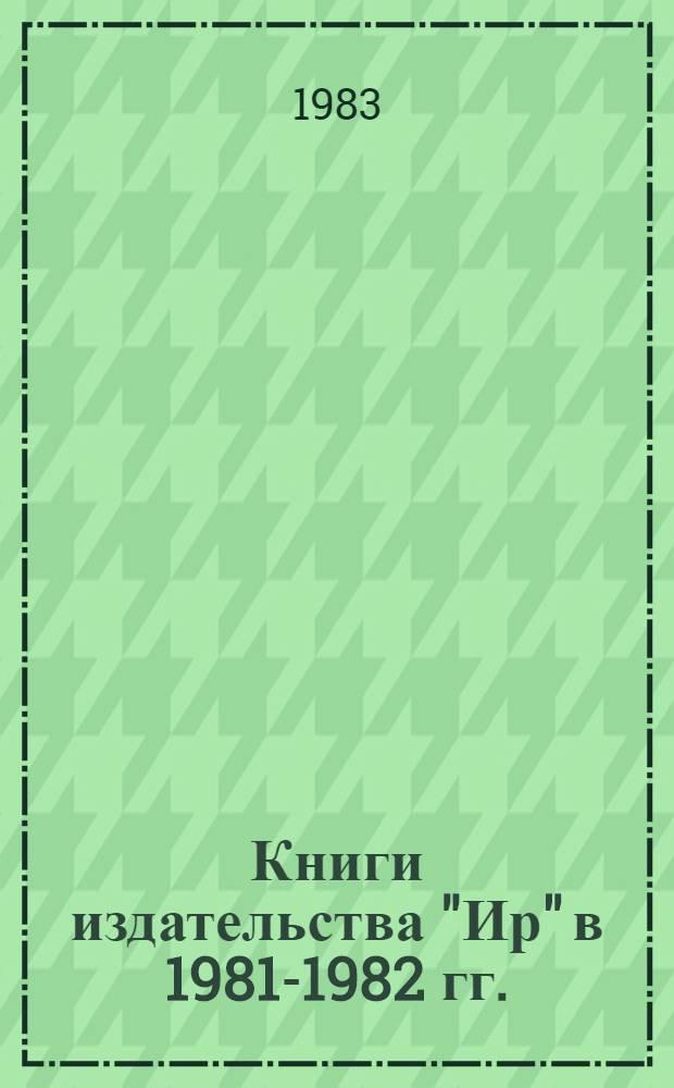 """Книги издательства """"Ир"""" в 1981-1982 гг."""