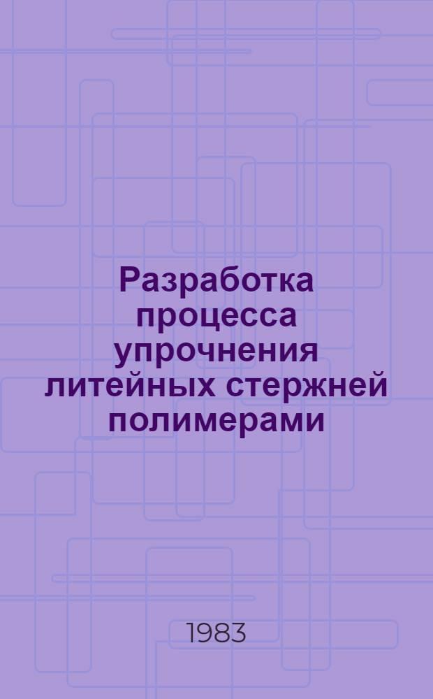 Разработка процесса упрочнения литейных стержней полимерами : Автореф. дис. на соиск. учен. степ. к. т. н