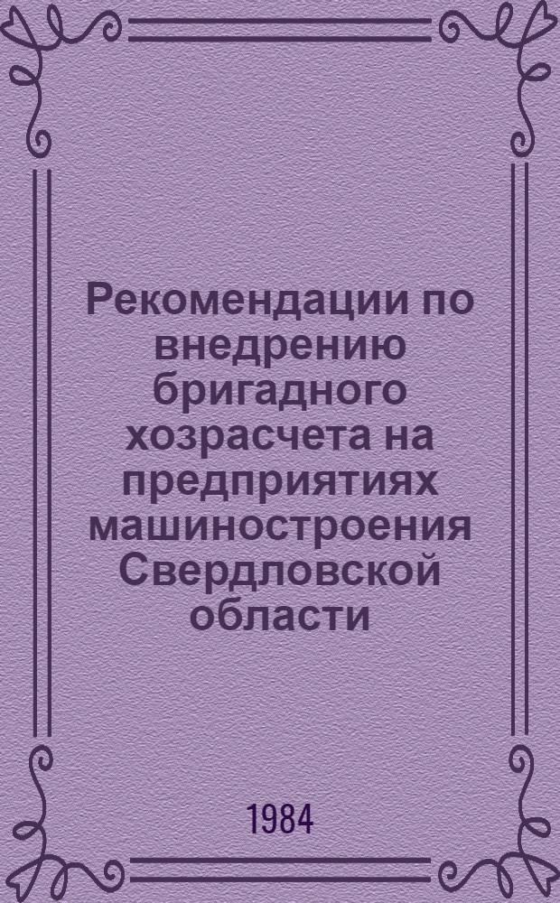 Рекомендации по внедрению бригадного хозрасчета на предприятиях машиностроения Свердловской области