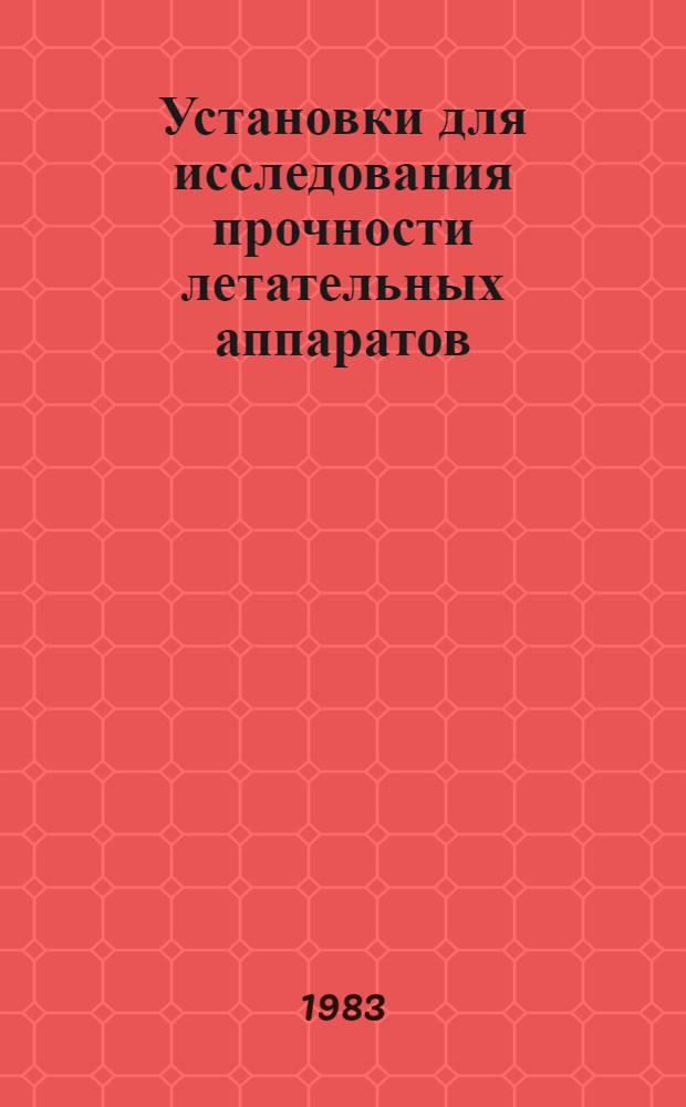 Установки для исследования прочности летательных аппаратов : Сб. статей