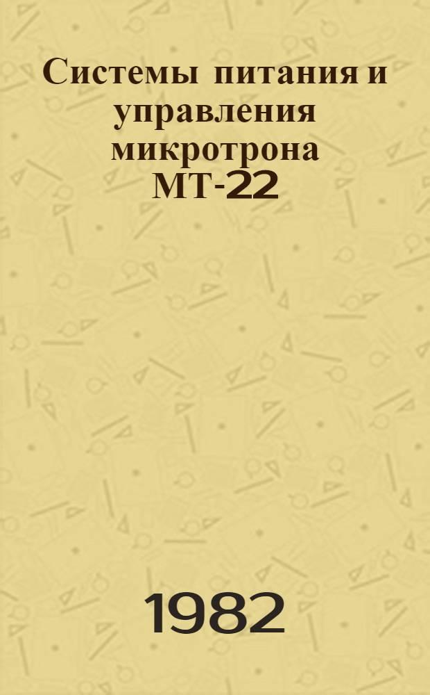Системы питания и управления микротрона МТ-22