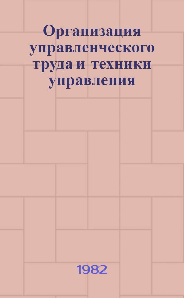 Организация управленческого труда и техники управления : Учеб. пособие