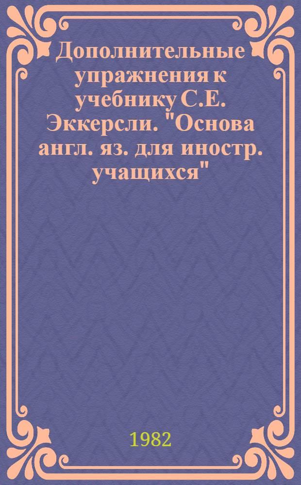 """Дополнительные упражнения к учебнику [С.Е. Эккерсли. """"Основа англ. яз. для иностр. учащихся"""", кн. 3] """"Essential English for foreign students"""" (Eckersley C.E., Sofia, 1965, book 3) : Метод. разраб"""