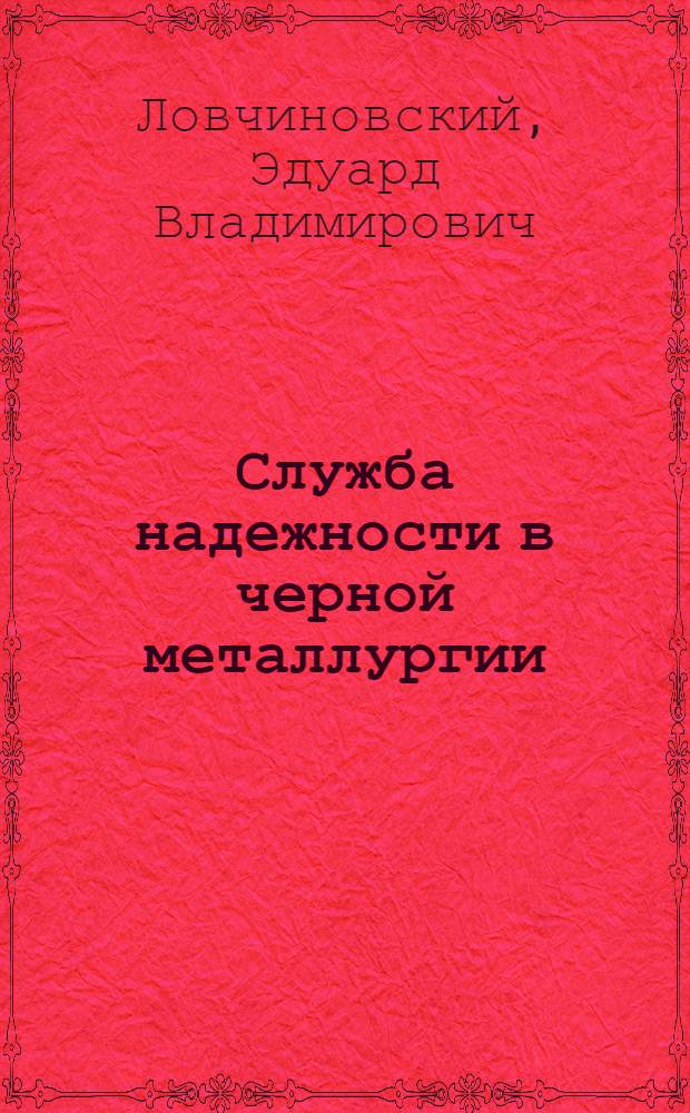 Служба надежности в черной металлургии : Учеб. пособие