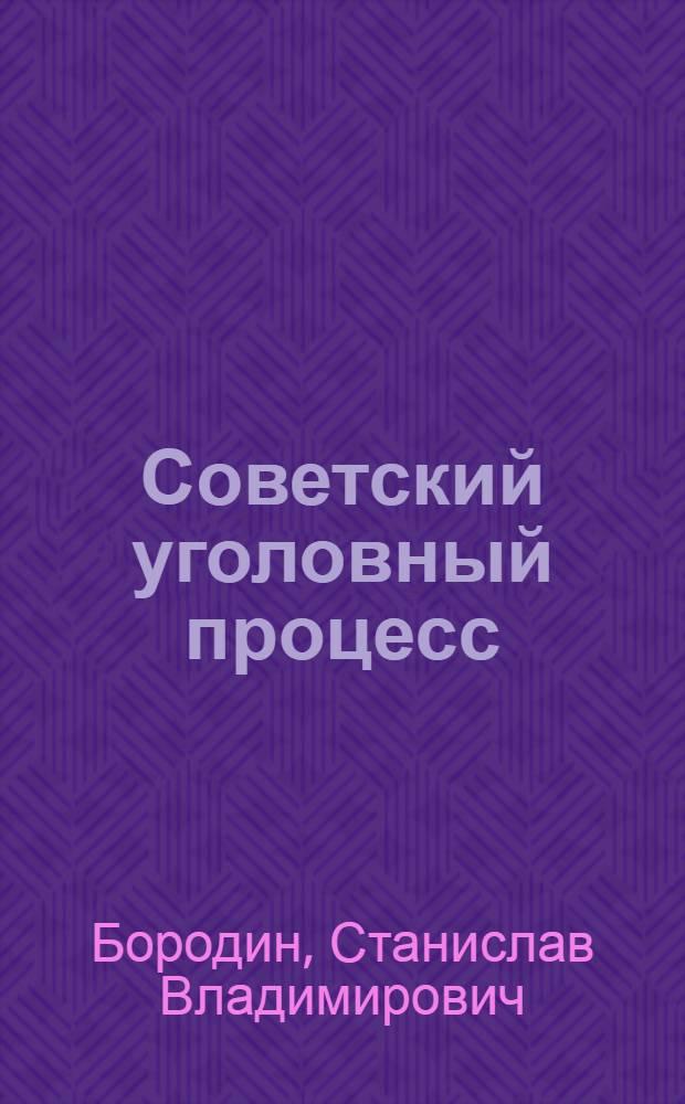 Советский уголовный процесс : Учеб. для вузов МВД СССР
