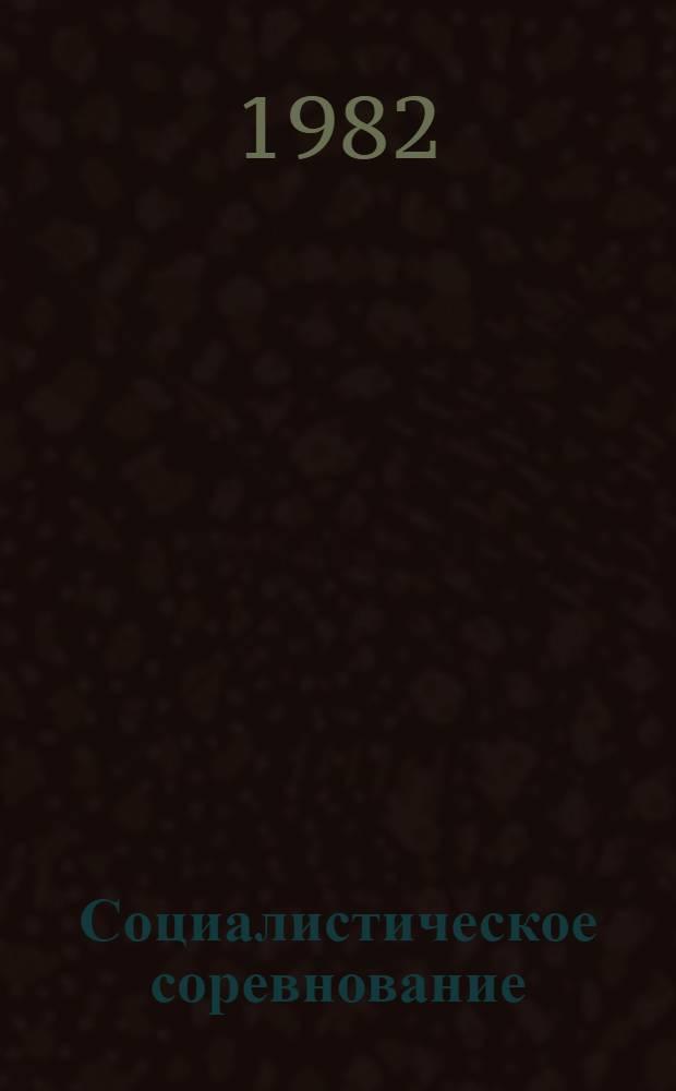Социалистическое соревнование : Опыт передовых коллективов : Работы, удостоен. премий ВЦСПС 1981 г. : Сборник